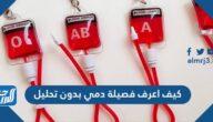 كيف اعرف فصيلة دمي بدون تحليل