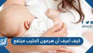 كيف أعرف أن هرمون الحليب مرتفع وما أسباب وأعراض وطرق علاج ارتفاعه
