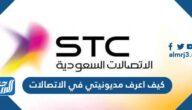كيف اعرف مديونيتي في الاتصالات stc