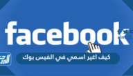 كيف اغير اسمي في الفيس بوك