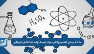 ماده لا يمكن تقسيمها الى مواد ابسط بواسطه تفاعل كيميائي