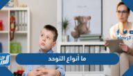 ما أنواع التوحد وما أسبابه وأعراضه وطرق علاجه والوقاية من حدوثه