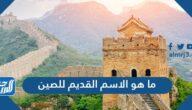 ما هو الاسم القديم للصين