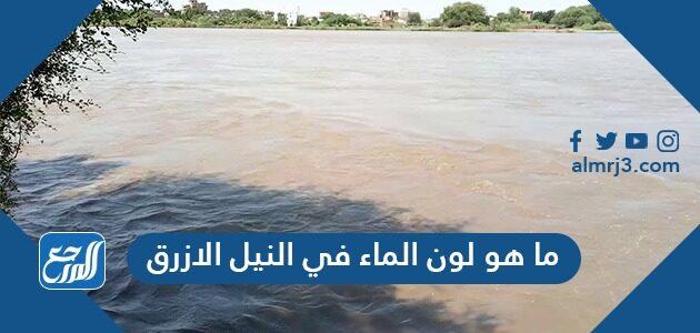 ما هو لون الماء في النيل الازرق