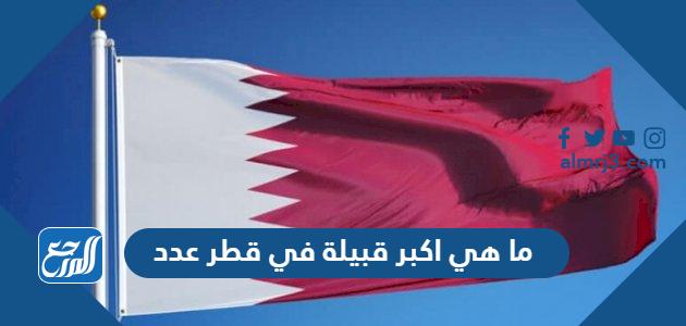 ما هي اكبر قبيلة في قطر عدد