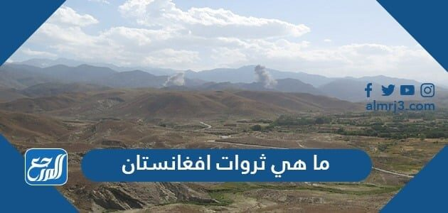 ما هي ثروات افغانستان