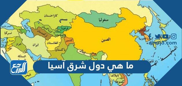 ما هي دول شرق آسيا