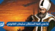 ما هي كنية السلطان سليمان القانوني