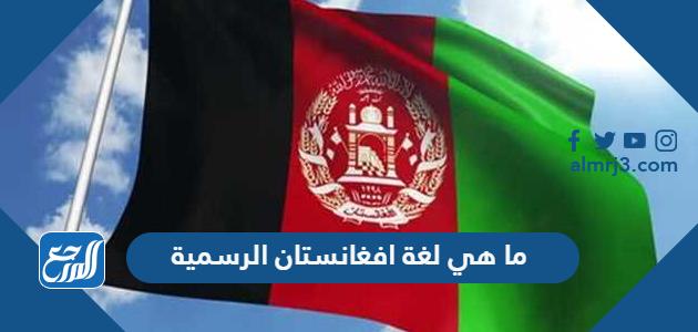 ما هي لغة افغانستان الرسمية