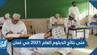متى نتائج الدبلوم العام 2021 في عُمان