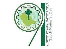 مخطوطة اليوم الوطني السعودي 91 2