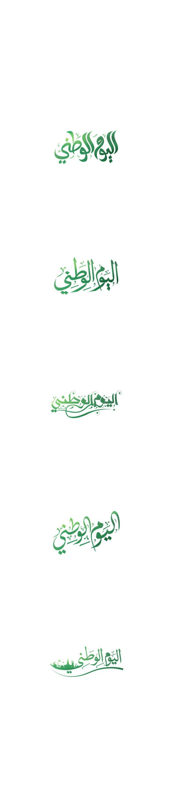 مخطوطة اليوم الوطني السعودي 91