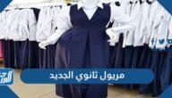 صور مريول الثانوي الجديد في السعودية 1443-2021