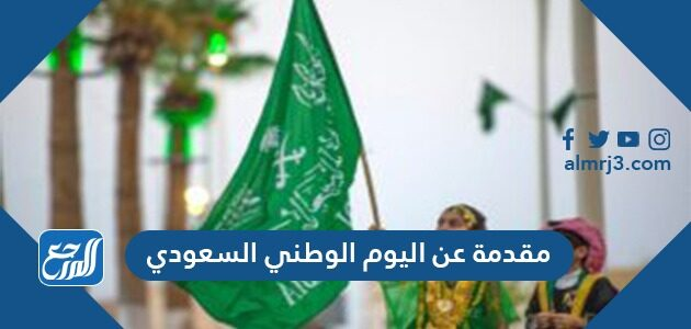 مقدمة عن اليوم الوطني السعودي 1443