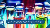 من علامات حدوث التغير الكيميائي تغير اللون
