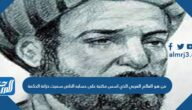 من هو العالم العربي الذي اسس مكتبة على حسابه الخاص سميت خزانة الحكمة
