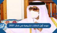 موعد أول انتخابات تشريعية في قطر 2021