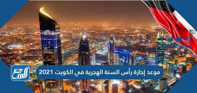 موعد إجازة رأس السنة الهجرية في الكويت 2021