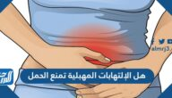 هل الإلتهابات المهبلية تمنع الحمل وما أسبابها وأعراضها وطرق علاجها