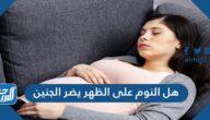 هل النوم على الظهر يضر الجنين وما افضل وضعية للنوم في فترة الحمل