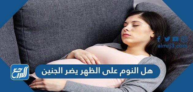 هل النوم على الظهر يضر الجنين