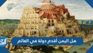 هل اليمن أقدم دولة في العالم