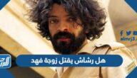 هل رشاش يقتل زوجة فهد