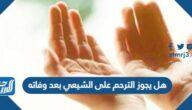 هل يجوز الترحم على الشيعي بعد وفاته