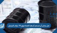 هل يمكن أن تستمر أسعار النفط فوق 70 دولار للبرميل؟
