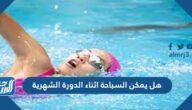 هل يمكن السباحة اثناء الدورة الشهرية
