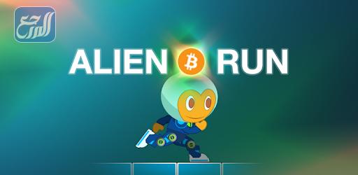 لعبة Alien Run لجمع البيتكوين
