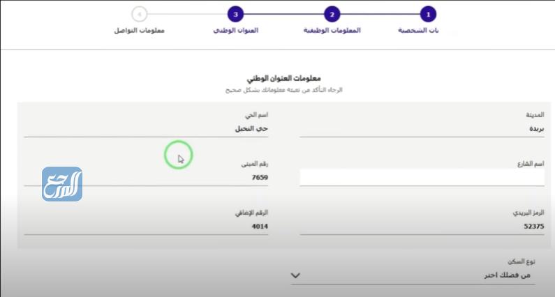 بنك الرياض فتح حساب اون لاين