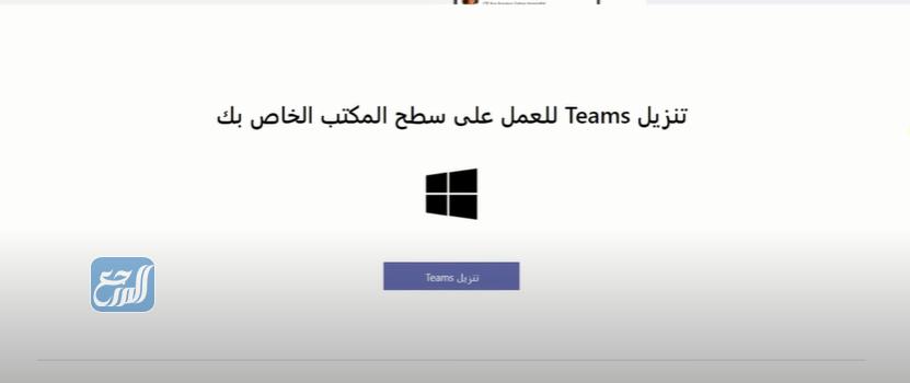 تحميل برنامج مايكروسوفت تيمز منصة مدرستي