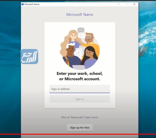 تحميل برنامج مايكروسوفت تيمز للكمبيوتر عربي