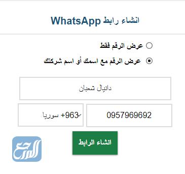 تحويل رقم الواتس إلىرابطمباشر