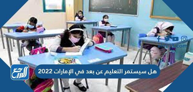 هل سيستمر التعليم عن بعد في الإمارات 2022