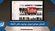 أفضل موقع تحويل يوتيوب إلى mp3