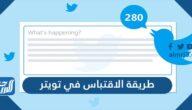 طريقة الاقتباس في تويتر من خلال اعادة التغريد أو نسخ رابط التغريدة