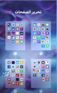 إخفاء التطبيقات في IOS 14