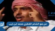 من هو الشاعر القطري محمد ابن ذيب