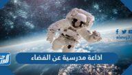 اذاعة مدرسية عن الفضاء