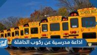 اذاعة مدرسية عن ركوب الحافلة