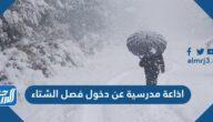 اذاعة مدرسية عن دخول فصل الشتاء