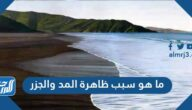 ما هو سبب ظاهرة المد والجزر