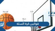 15 قانون من قوانين كرة السلة وأهم مهارات اللعبة
