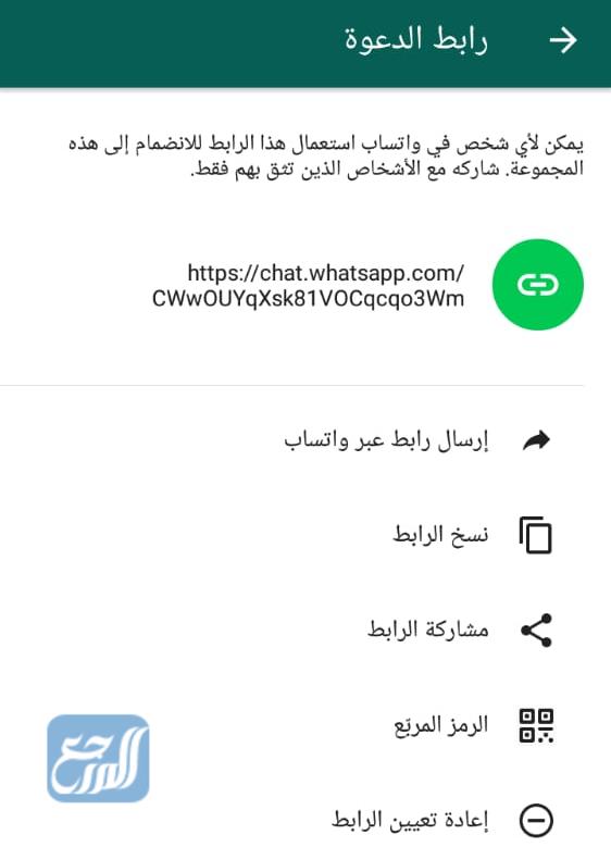 كيفية عمل رابط مجموعة واتساب