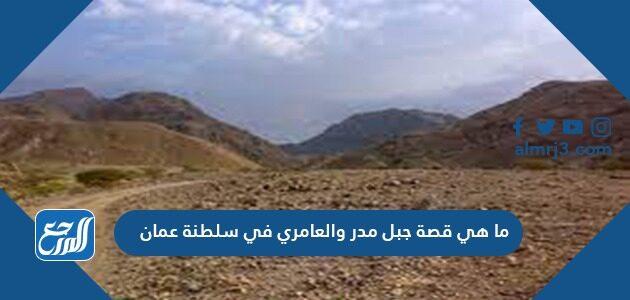 قصة جبل مدر والعامري في سلطنة عمان