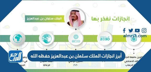 أبرز انجازات الملك سلمان بن عبدالعزيز حفظه الله