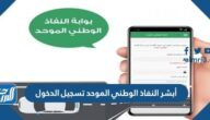 رابط أبشر النفاذ الوطني الموحد تسجيل الدخول GOV.SA