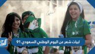 ابيات شعر عن اليوم الوطني السعودي 91